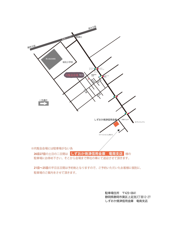 内覧会地図